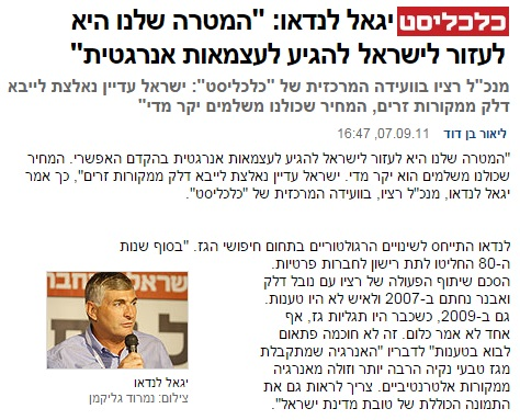 Yigal Landau - The Article From Calcalist